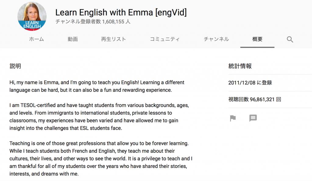 英語 海外Youtube チャンネル !! Learn English with Emma